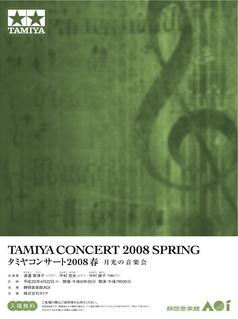 tamiya_2008.jpg
