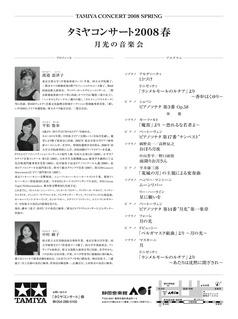 tamiya_2008_spring-1.jpg